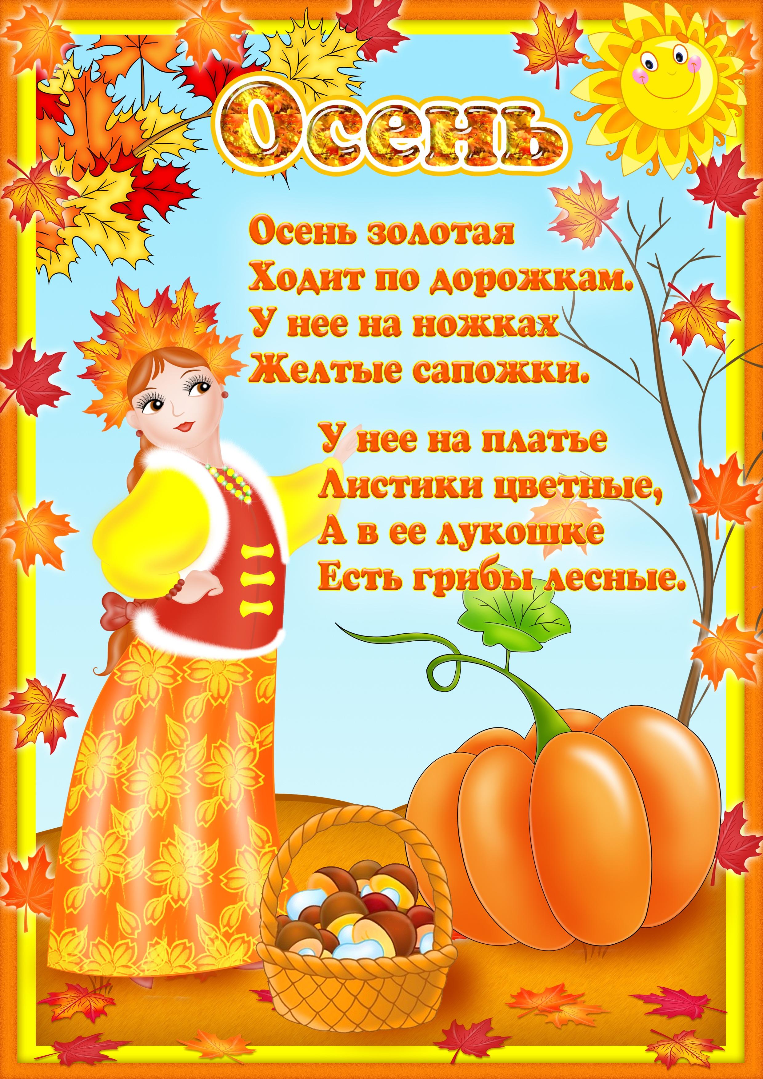 Детский праздник осени стих ведение детских праздников Цветочная улица (деревня Фоминское)